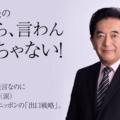 田中康夫の「だから、言わんこっちゃない!」Vol.240『助言・諫言・提言なのに聞く耳持たず(涙) 墓穴wというニッポンの「出口戦略」。』