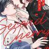 セカンドチェリー 3巻 ネタバレ 無料【第2の恋人時間を初心】