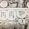 漫画「ワンピースonepiece」84巻★最新刊の詳しい感想とネタバレ★