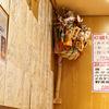 【焼肉】本とさや/焼肉・浅草