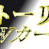 Wカードフュージョン 8話/2 戦獅の咆哮 カードゲームライトノベル Wカード