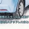 理想のスタッドレスタイヤの選び!おすすめ国産・海外ブランド11選!