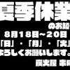 明日から3日間お休み頂きます。羽村居酒屋 炭火屋 串RYU