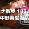 中野寿湯温泉【 サウナ散歩 183 湯目 】