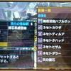 MHXX攻略:今日の「アトラル・カ」(2戦しましたが「闇螳螂の麗眩玉」は入手できず)