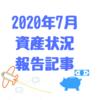 資産状況(2020年7月)3回目 今月は微増で終わったと思いきや、意外と増えてた