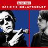 【Artist File④】RADIO FISH(レディオフィッシュ)の楽しみ方を伝授します