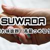 一度使ったらもう手放せない!SUWADA製つめ切りが欲しくなる理由