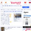 Yahoo! JAPANのIDは携帯電話番号がないと登録できなくなった!けどやり方がある!