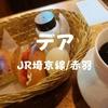 【赤羽喫茶】創業40年以上「デア」懐かしさ詰まった純喫茶でモーニング