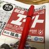 レース予想 阿武隈S・豊明S・五稜郭S