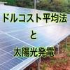 ドルコスト平均法と太陽光発電は相性が良い