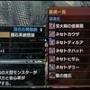 【MHXX】カマキリ装備一式/エリアル大剣編【モンハンダブルクロス攻略】