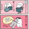 【四コマ2本】二足歩行