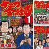 ほぼ日刊Fintechニュース 2017/07/05