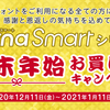 DynaSmartシリーズが年末年始限定お買い得に