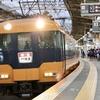 【引退直前】近鉄特急12200系「新スナックカー」に乗ってきました!