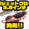 【アダスタ】チューニングで変幻自在のクローワーム「ガジェットクロー3.8インチ」発売!