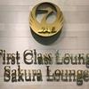 成田空港第2ターミナル JAL国際線サクララウンジレポート