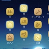 【無料アプリ】ストレス対策には「Relax Melodies」がオススメ!