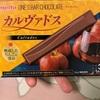 名糖産業:アルファベットチョコレート2苺/ワンズバーカルヴァドス/ぷくぷくたいゆめかわエアインチョコ