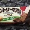 カントリーマアムのアイスクリーム!