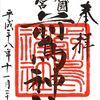 前鳥神社 ~相模國四ノ宮~