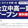 【栄光ゼミナール小4】第2回公立中高一貫オープン