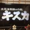 1965年(昭和40年)日本映画「太平洋奇跡の作戦 キスカ」