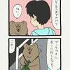 悲熊「おでかけ」