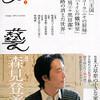 文藝 2011年 夏号 (河出書房)