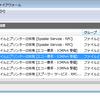 Windows:ネットワークに繋がっているけど、外部からpingが通らない