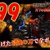 【月下の夜想曲】999まで強化した妖刀村正で全ボス倒したい