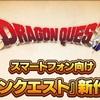 スマートフォン向け「ドラゴンクエスト」 6月3日に発表!!! 12時開始予定! パズル系お願いしますww