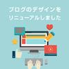 ブログのデザインをリニューアルしました