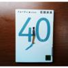 『40 翼ふたたび』(石田衣良)を読んだ感想。40歳でも希望はある!