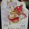 可愛く除災招福なのです! 熊本山鹿「犬子ひょうたん」のキャラ、「ぎおんちゃん」「ちよまる」に会って来た!