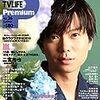 TVLIFE Premium Vol.26 目次