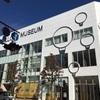 全国でも珍しい、バルーン専門のほのぼの系施設。お土産も調達できる佐賀バルーンミュージアム