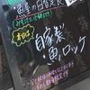 17.04.14 GLAY HIGH COMMUNICATIONS TOUR 2017-Never Ending Supernova-@島根県芸術文化センター「グラントワ」大ホール