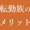 【クズ目線】転勤族と結婚するメリット