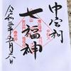 日光二荒山神社中宮祠で「七福神」と「男体山」の御朱印をいただいてきました