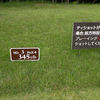 ゴルフの雑談 旗ざお抜かずパット、距離計測器OKに? ゴルフ規則の見直し案公表を読んで