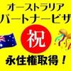【オーストラリアパートナービザ】㊗️永住権取得!これまでの道のりをまとめてみました!