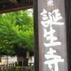 浄土宗特別寺院栃社山誕生寺(岡山県久米郡久米南町)