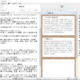 Scrivener(Windows版)の新しいバージョン、いよいよ日本語表記となる。