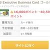 【緊急速報】40,500ポイント初年度年会費無料のゴールドカード!