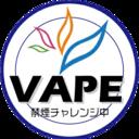 VAPE 禁煙チャレンジ中