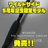 【LEGITDESIGN】2020年発売のアニバーサリーモデル「ワイルドサイド5周年記念限定モデル」発売!