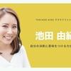 【TFJ池田由紀さんとの対談】自分の決断に意味づけする力が人を幸せに